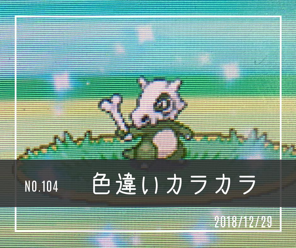 ic104(色違いカラカラ)
