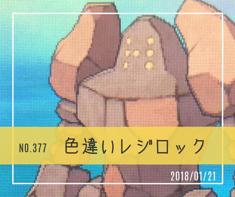 ic377(色違いレジロック)