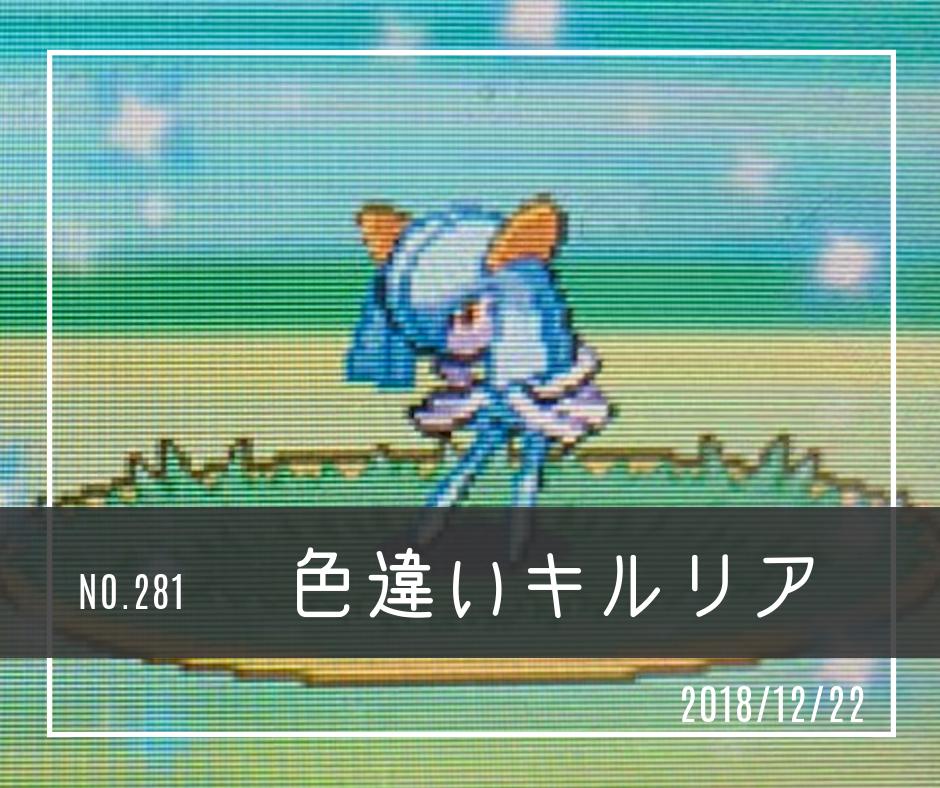 ic281(色違いキルリア)