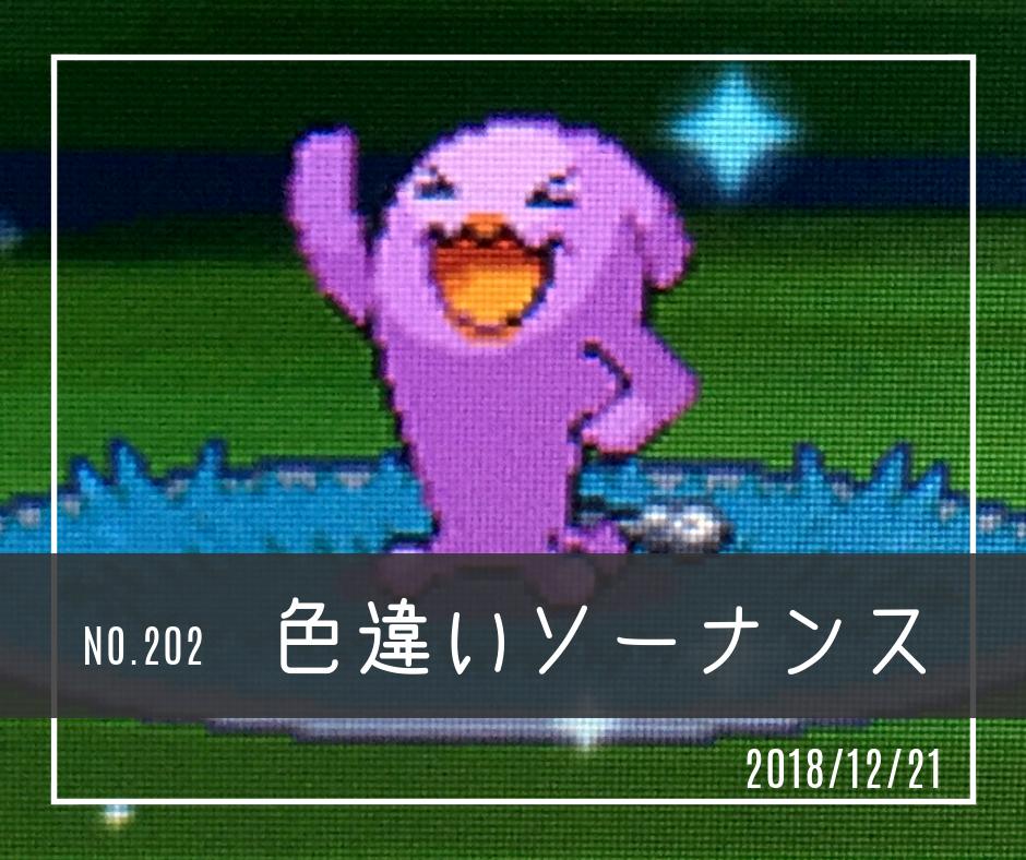 ic202(色違いソーナンス)