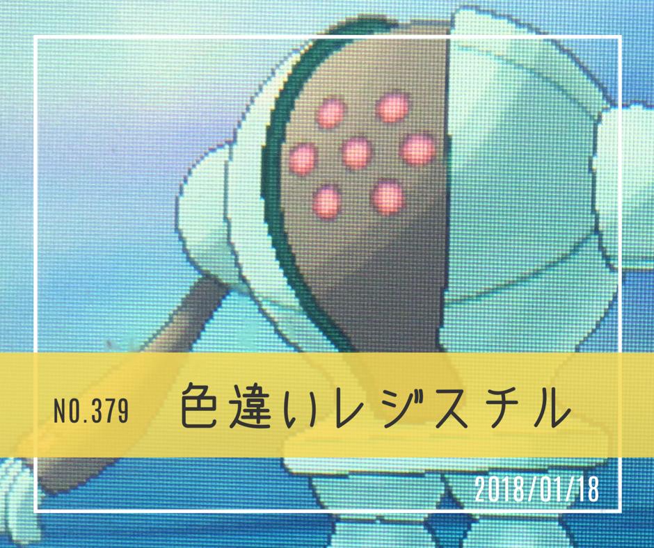 ic379(色違いレジスチル)