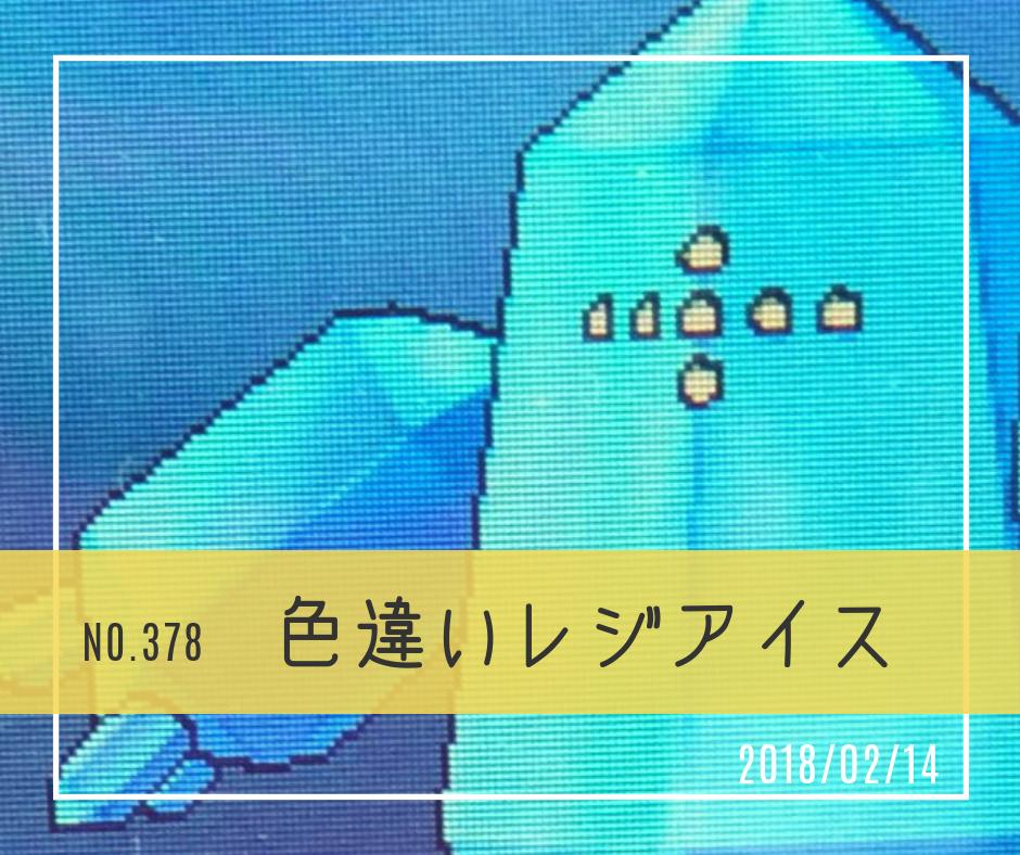 ic378(色違いレジアイス)