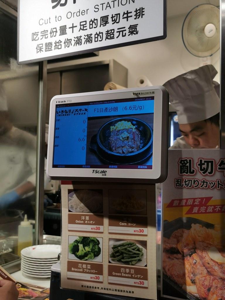 Ikinari Steak Taiwan (11)