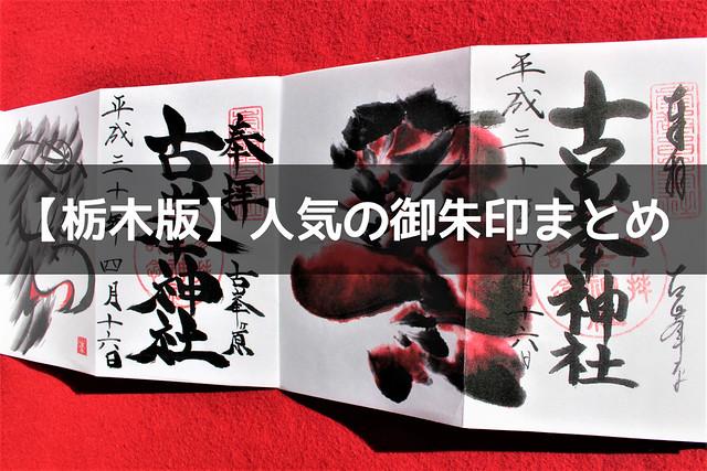 栃木県の人気御朱印