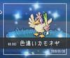 ic083(色違いカモネギ)