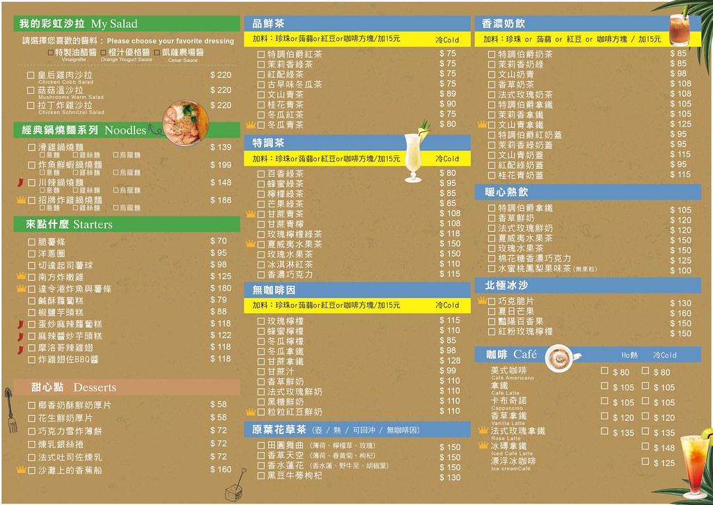 奧樂美特-A4DM點菜單-02 (15)