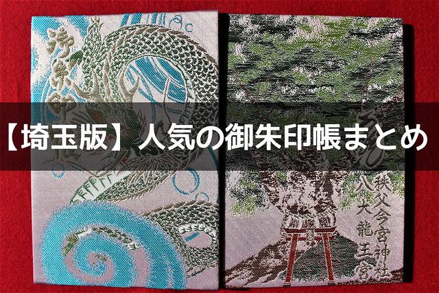 埼玉県の人気御朱印帳
