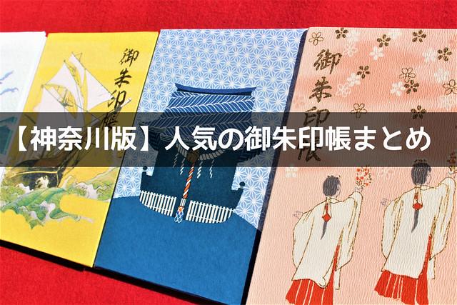 神奈川県 人気の御朱印帳