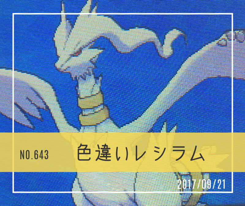 ic643(色違いレシラム)