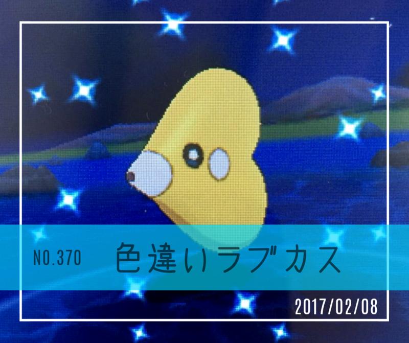 ic370(色違いラブカス)