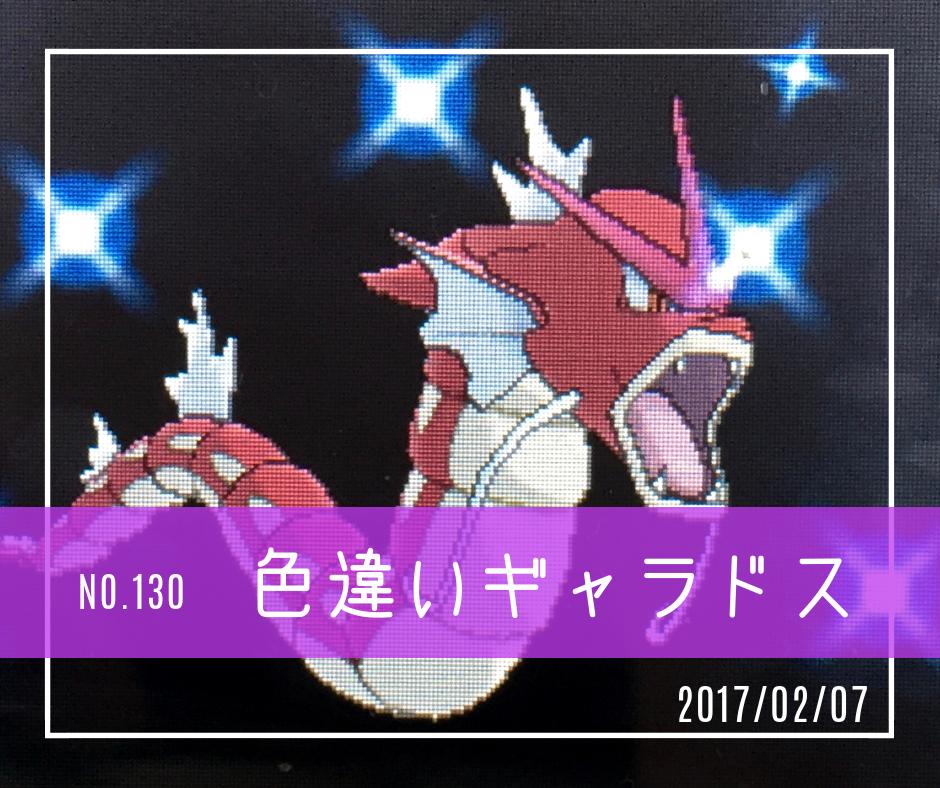 ic130(色違いギャラドス)