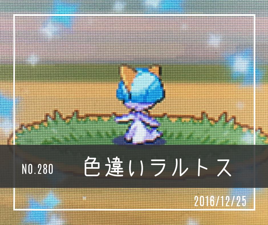 ic280(色違いラルトス)
