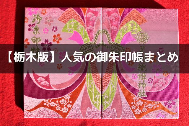 栃木県の人気御朱印帳
