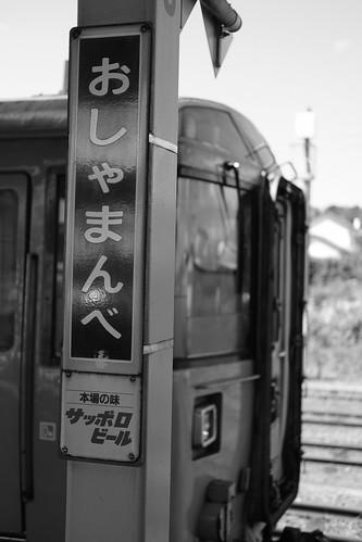 01-09-2019 trip on EXP 'Niseko' (17)