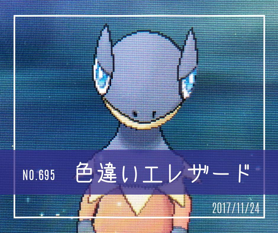 ic695(色違いエレザード)