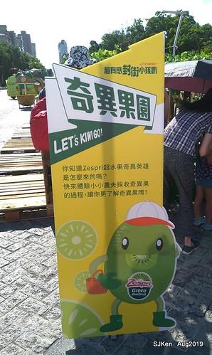 【Zespri超有感封街小孩趴】台北場