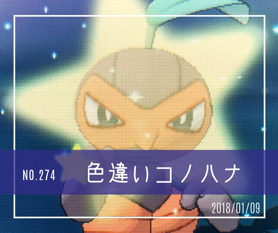 ic274(色違いコノハナ)