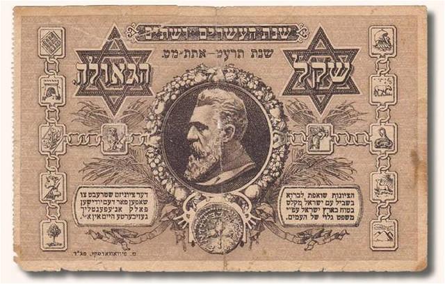 Abezgauz Banknote
