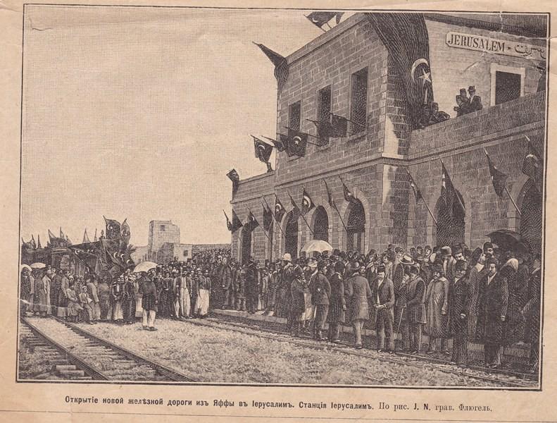 Jaffa-Jerusalem-railroad-niva-1892-iqlj-1