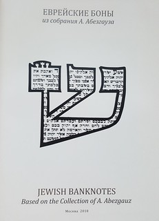 Jewish Banknotes title page