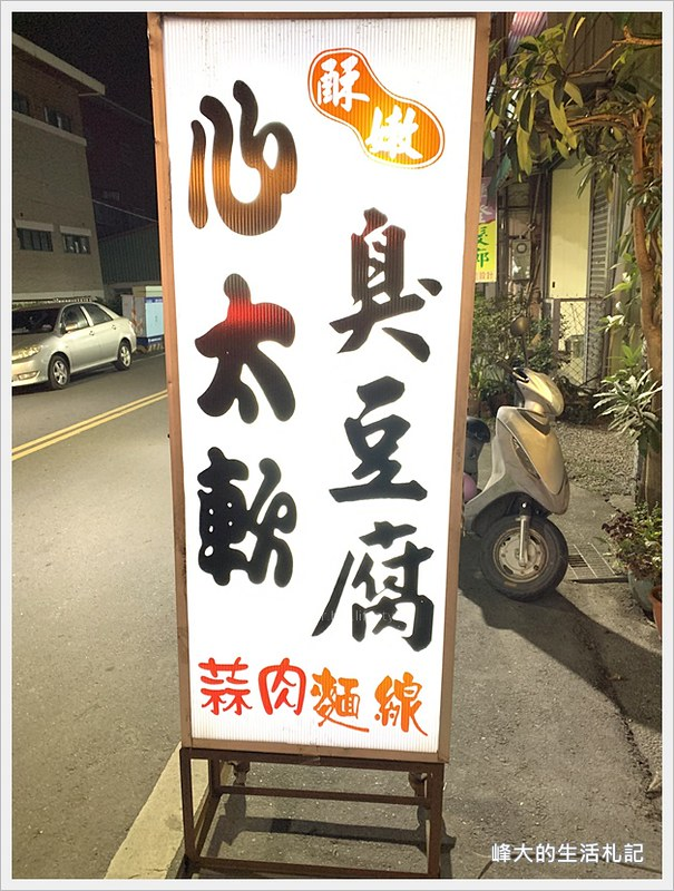 20190125-26集集車埕慶生_190128_0074