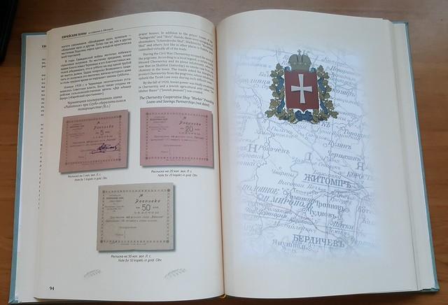 Jewish Banknotes sample page