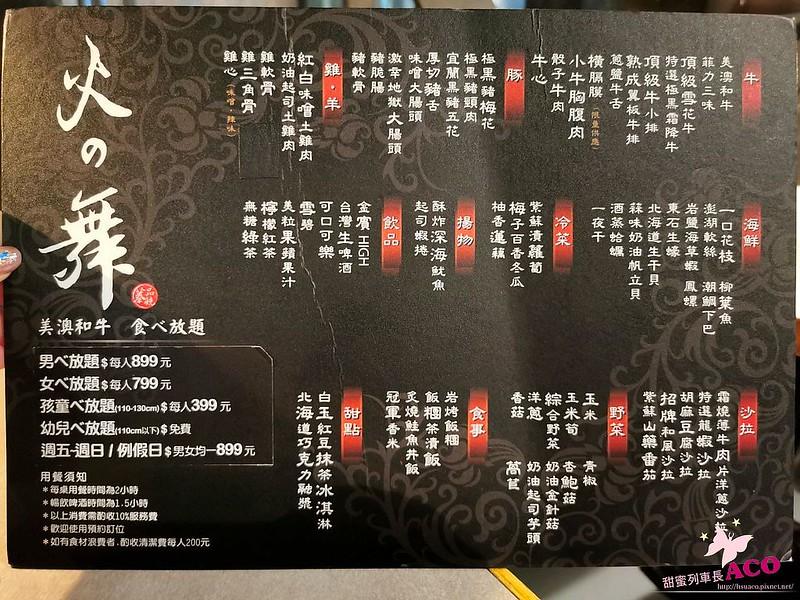 台北燒肉吃到飽21