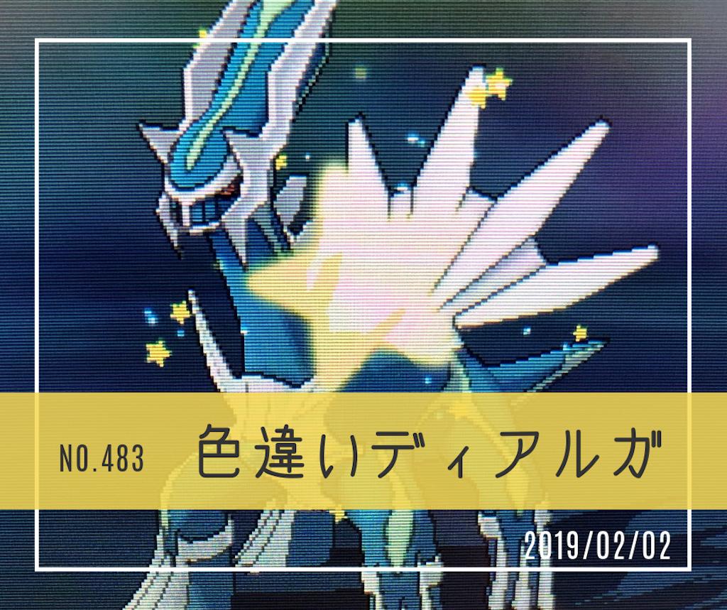 ic483(色違いディアルガ)