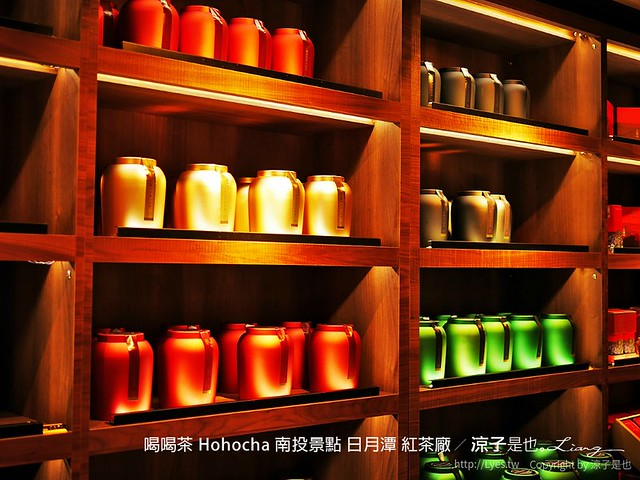 喝喝茶 hohocha 南投景點 日月潭 紅茶廠