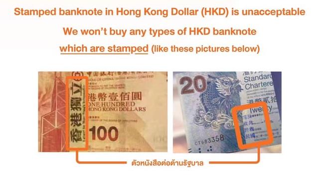 Overstamped Hong Kong banknotes