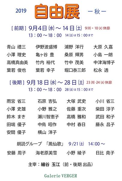 2018自由展春_写真面_カラー(控え)