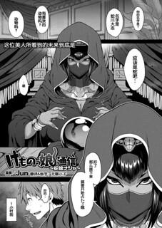 [Jun] Kemonokko Tsuushin ~Hebimusume Naja~ (COMIC Unreal 2019-06 Vol. 79) [Chinese] [无聊小子个人汉化] [Digital]