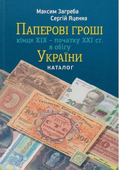 Ukrainian Paper money catalog cover