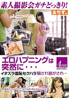 OKAX-541 Amateur Photo Session Gachi!Erotic Happening Is Suddenly … Mischievous Shame Sexual Harassment Being Taken Off And Taken Off … 4 Hours