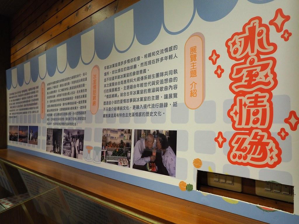 安平鄉土文化館 (8)