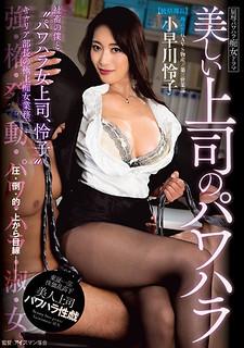 AVSA-096 Humiliation Power Harassment Slut Drama Beautiful Boss Power Hara Kobayakawa Reiko