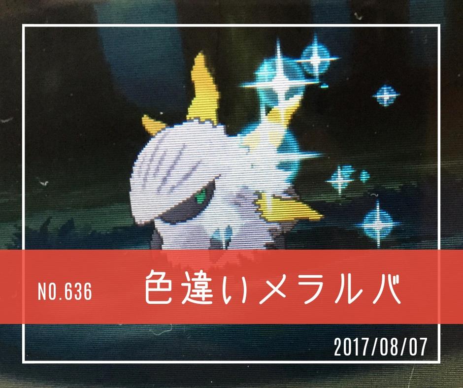 ic636(色違いメラルバ)