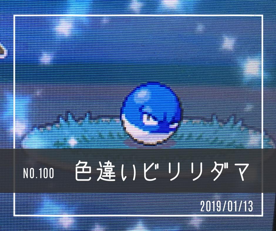 ic100(色違いビリリダマ)