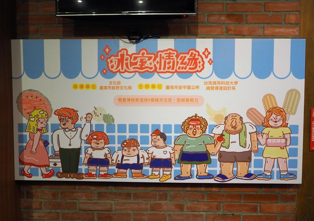 安平鄉土文化館 (7)