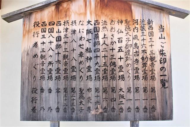 shitennoji-gosyuin015