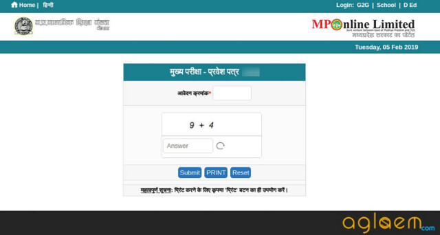 MP Board 10th Admit Card 2020