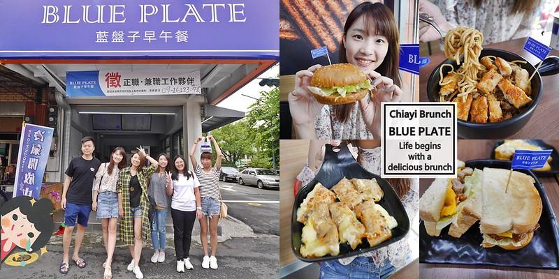 嘉義市早午餐|藍盤子早午餐(重慶店)