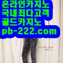 """마이다스카지노 / 골드카지노 본사주소 """" pb-222.com """""""