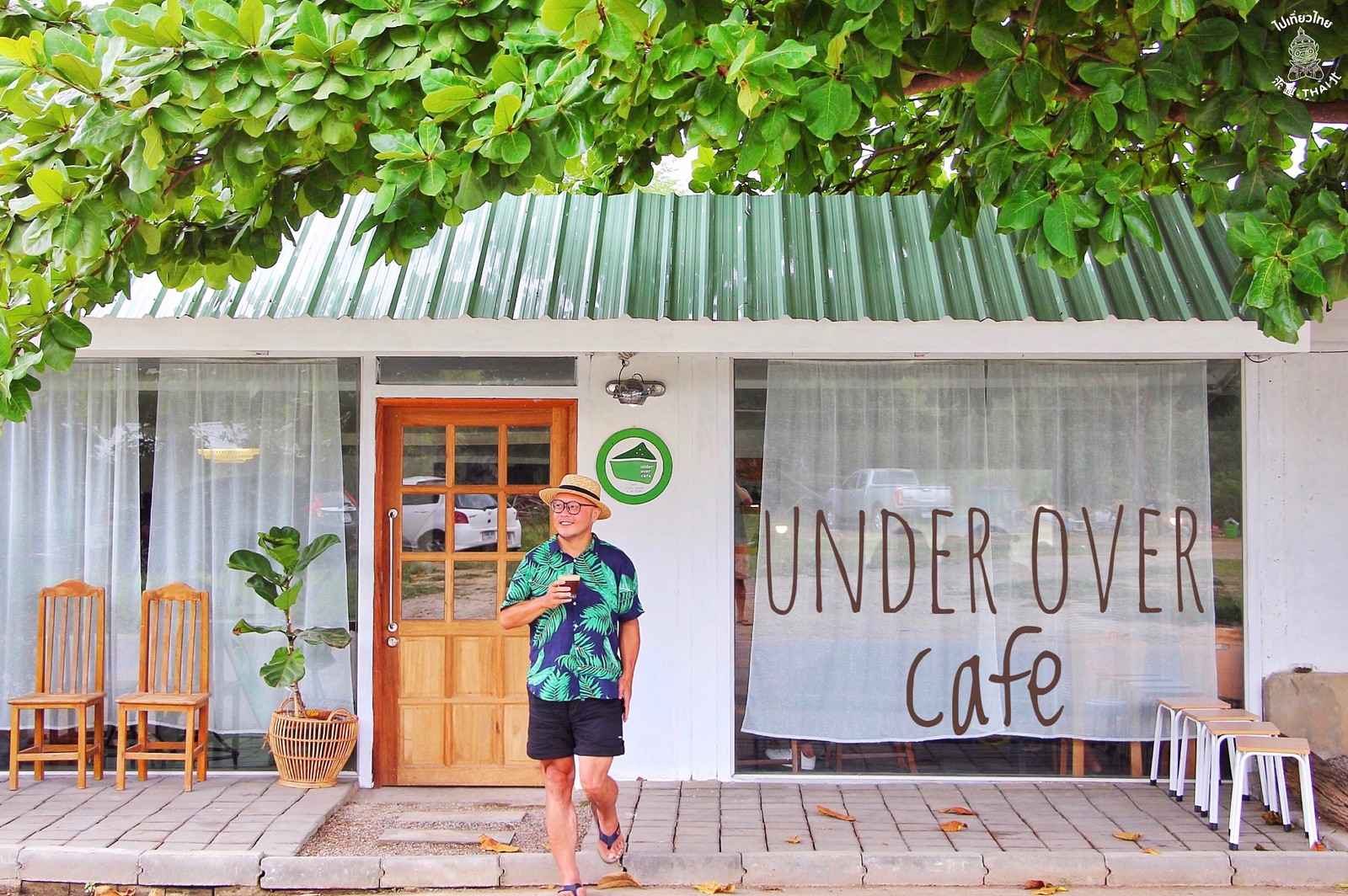大樹下的夢想咖啡館《UNDER OVER CAFE》