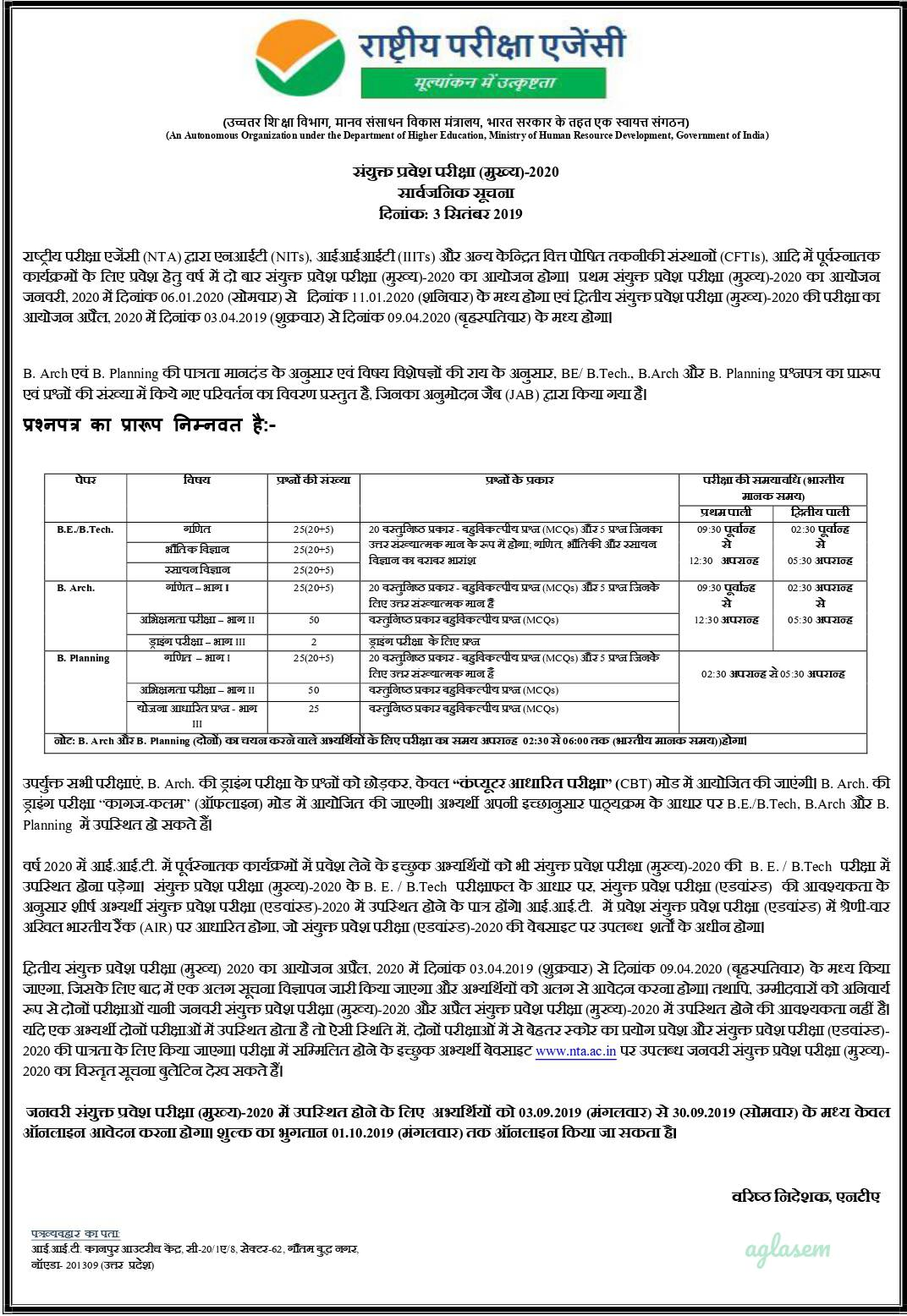 JEE Main 2020 Exam Pattern changed! Numerical questions added, questions reduced, three papers instead of two in new pattern