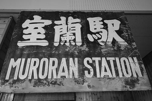02-09-2019 Muroran (23)