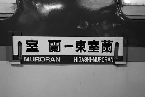 02-09-2019 Muroran (73)