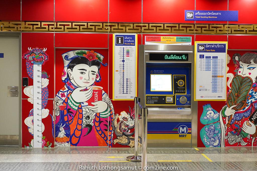 Ticket Vending Machine MRT Wat Mangkon - สถานีวัดมังกร