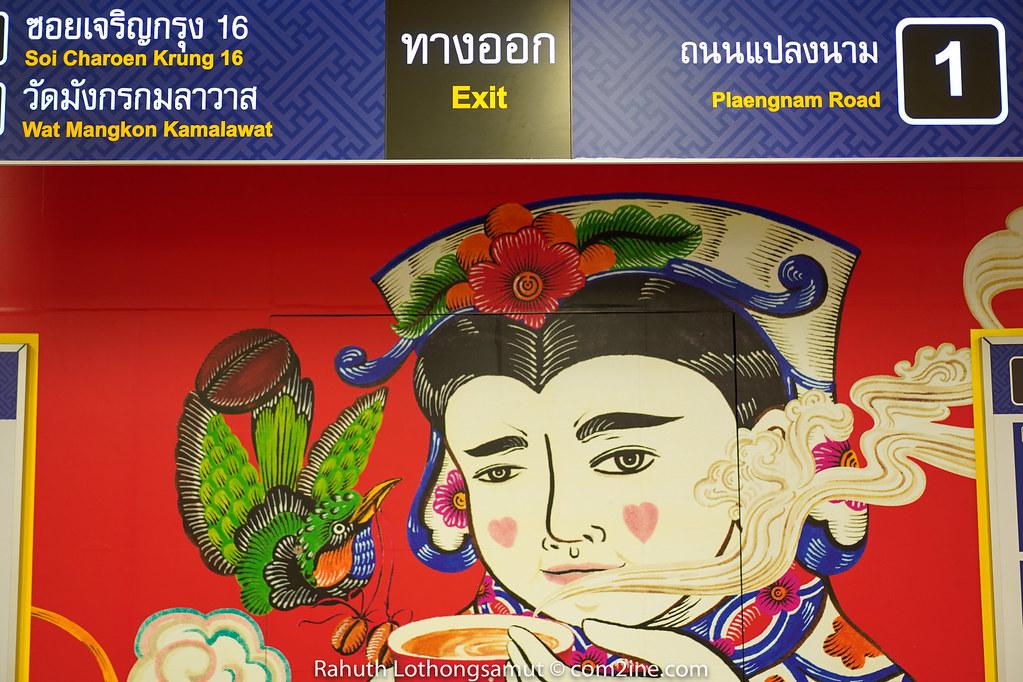 Exit MRT Wat Mangkon - สถานีวัดมังกร
