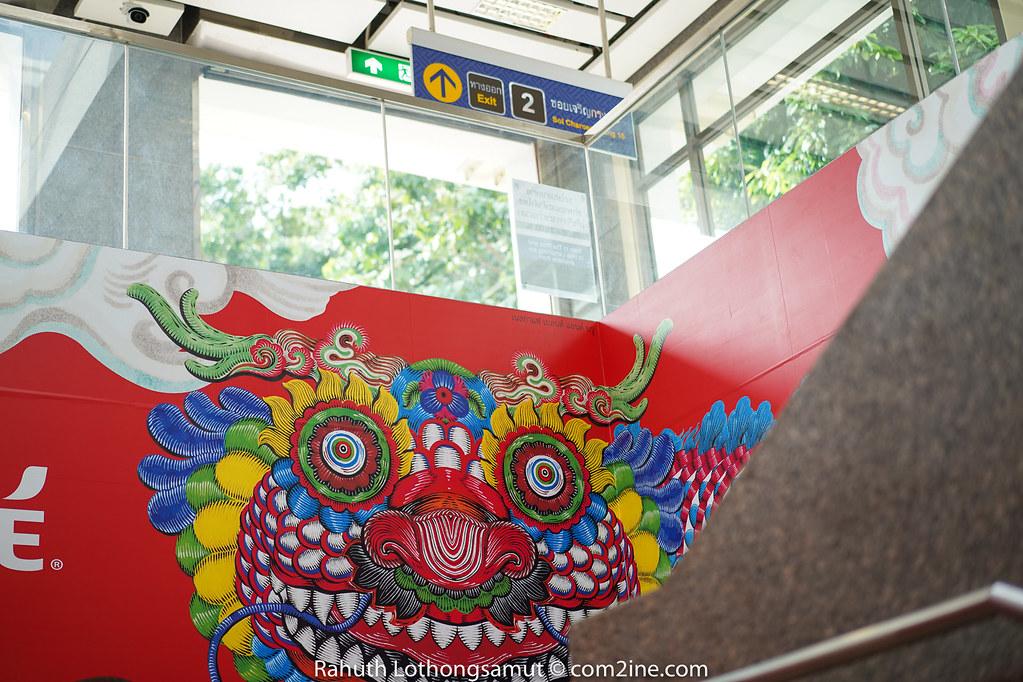 Dragon MRT Wat Mangkon - สถานีวัดมังกร